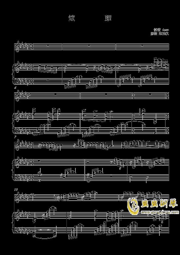 炫耀钢琴谱 第1页