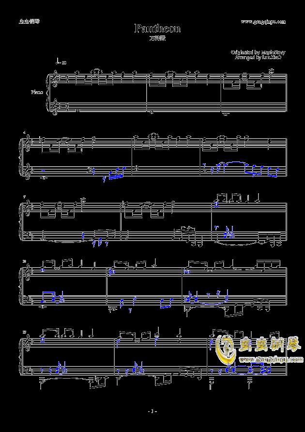 万神殿BGM钢琴谱 第1页