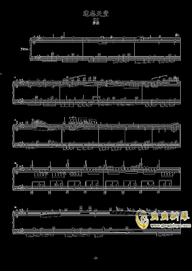 遗忘天堂钢琴谱 第1页