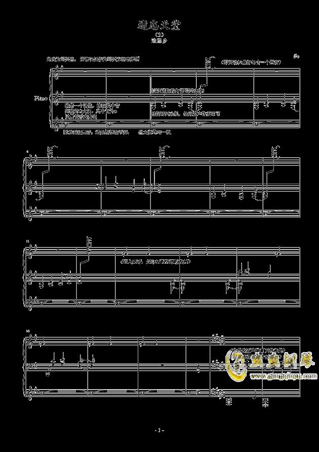 遗忘天堂钢琴谱 第11页
