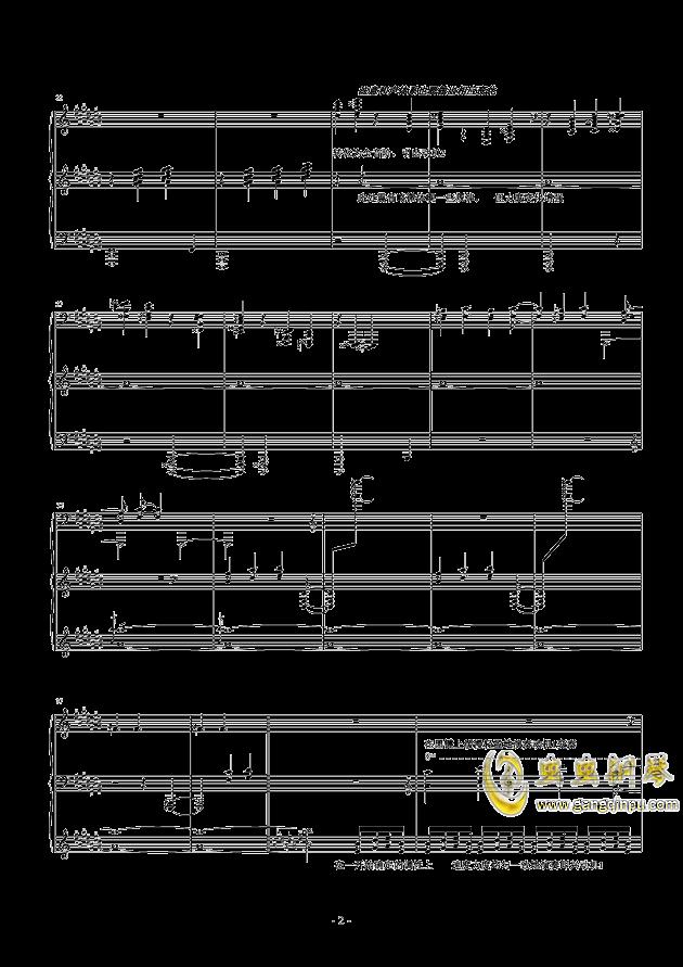 遗忘天堂钢琴谱 第12页