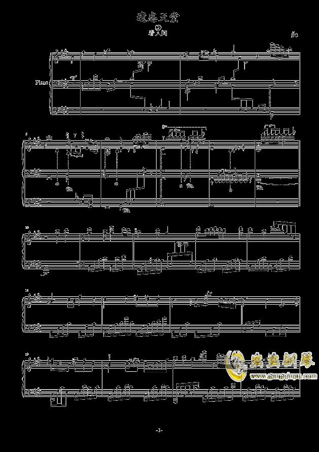 遗忘天堂钢琴谱 第16页