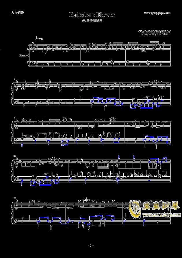 圣地修炼森林钢琴谱 第1页