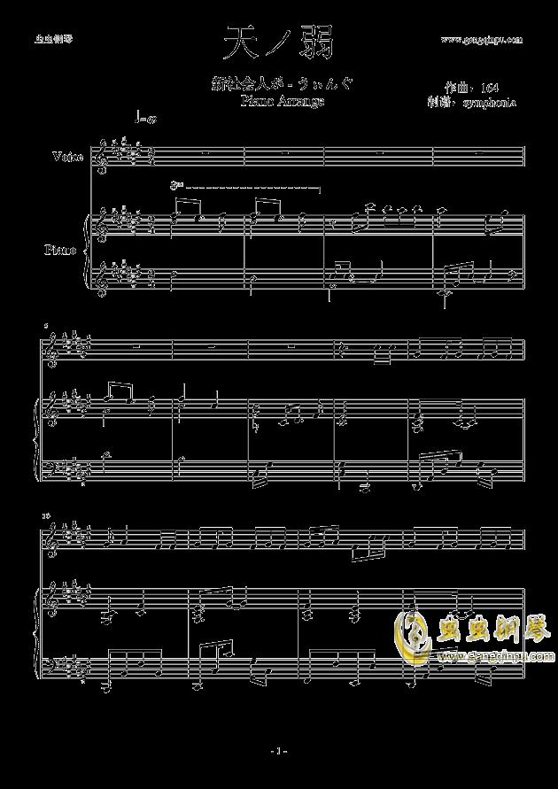piano ver钢琴谱 第1页