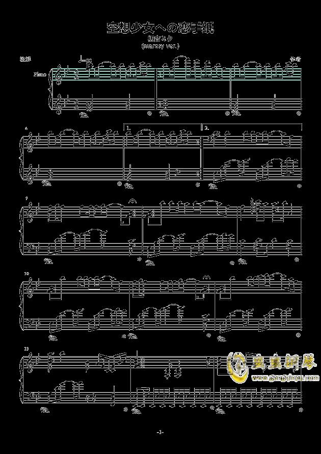 空想少女への恋手纸钢琴谱 第1页