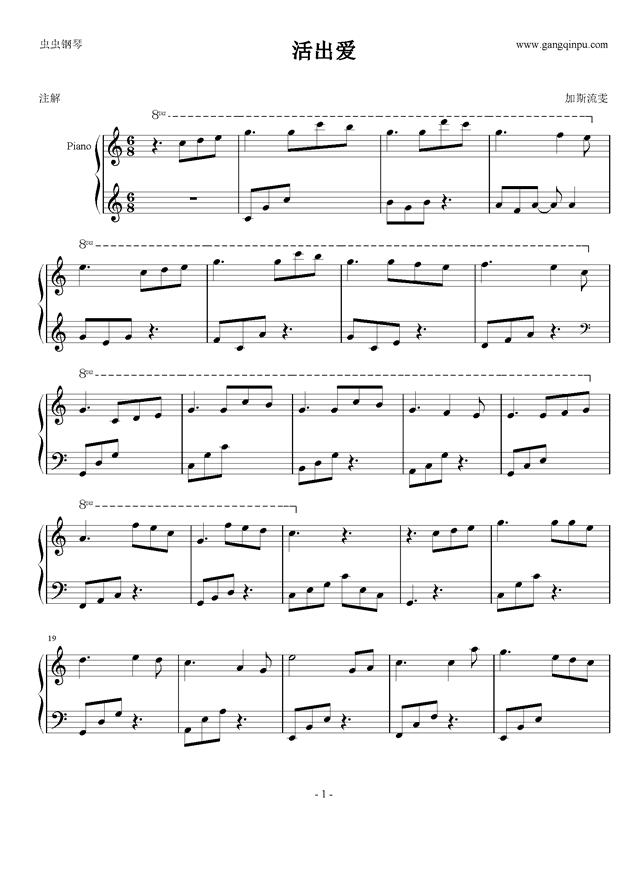 活出爱,活出爱钢琴谱,活出爱钢琴谱网,活出爱钢琴谱大全,虫虫钢