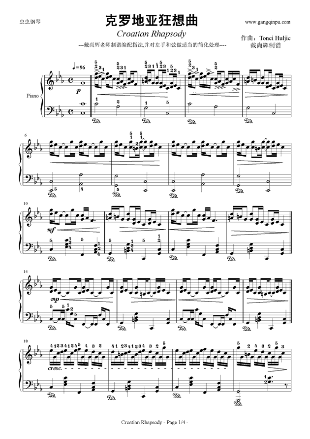 克罗地亚狂想曲钢琴谱 第1页