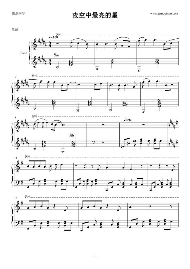 夜空中最亮的星钢琴谱 第1页