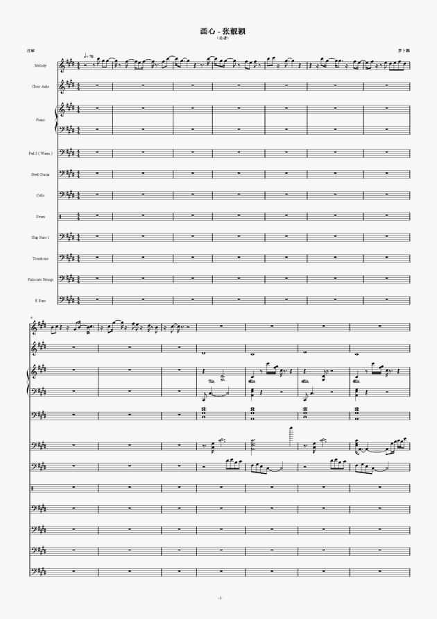 画心钢琴谱 第1页