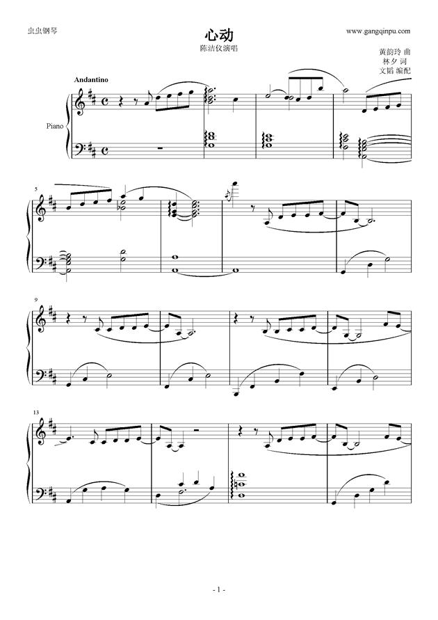 心动钢琴谱 第1页