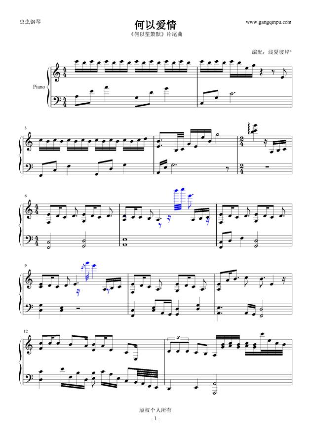 何以爱情钢琴谱 第1页