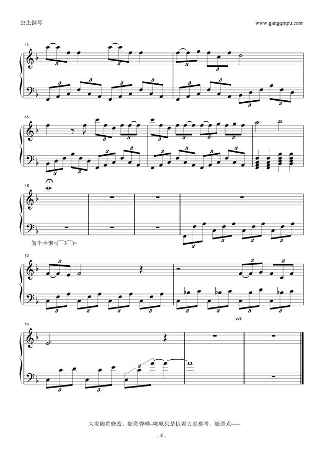 春钢琴谱 第4页