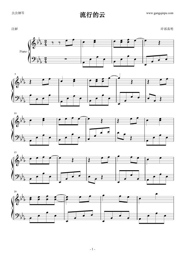 流行的云钢琴谱 第1页