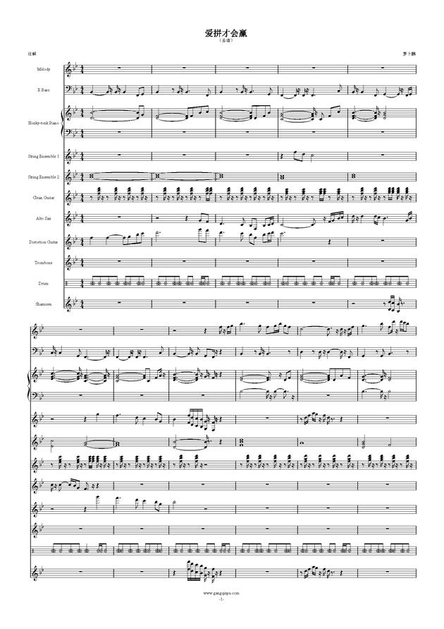 爱拼才会赢钢琴谱 第1页