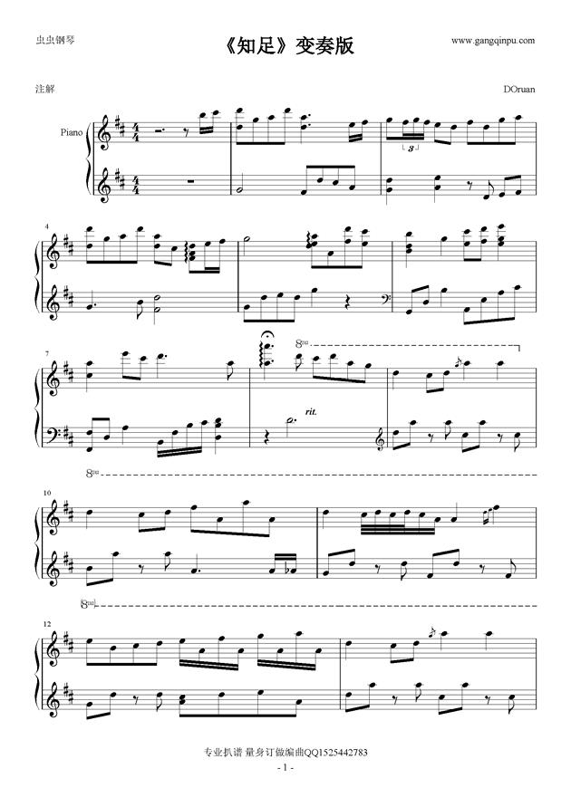 知足钢琴谱 第1页