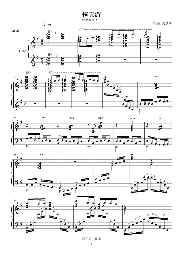 信天游钢琴谱 第1页