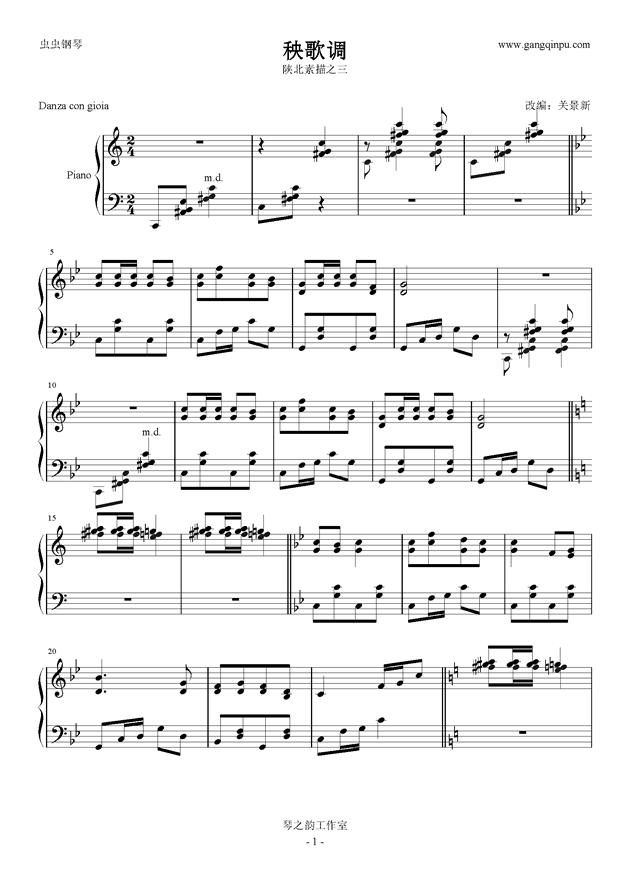秧歌调钢琴谱 第1页