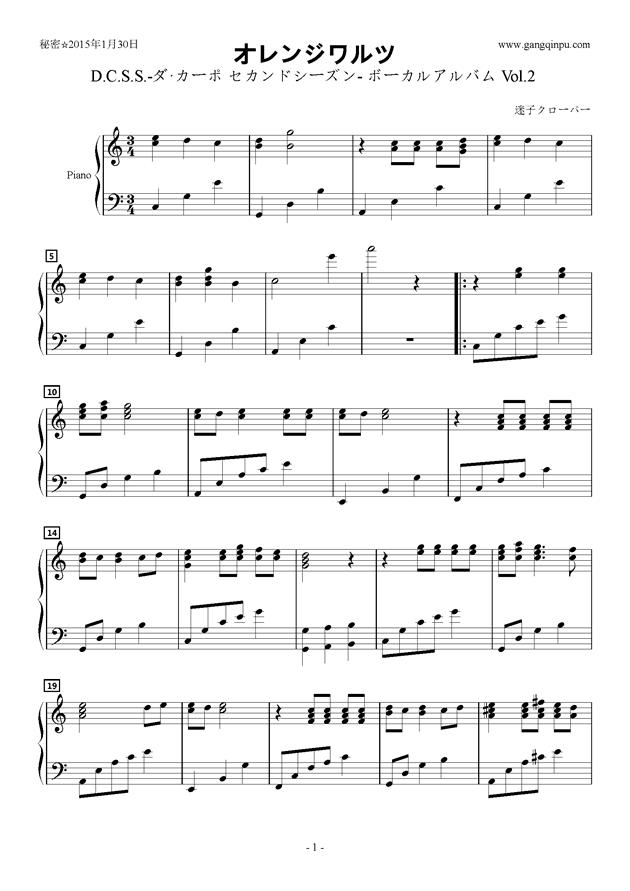 オレンジワルツ钢琴谱 第1页