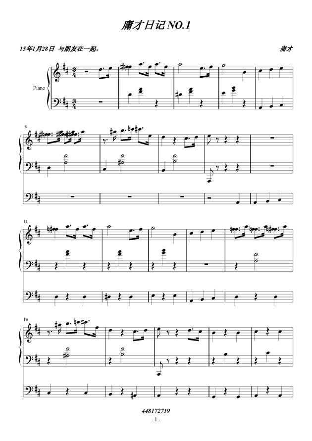 庸才日记 NO.1钢琴谱 第1页