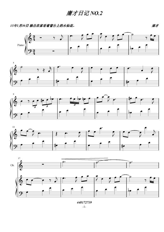 庸才日记 NO.2钢琴谱 第1页