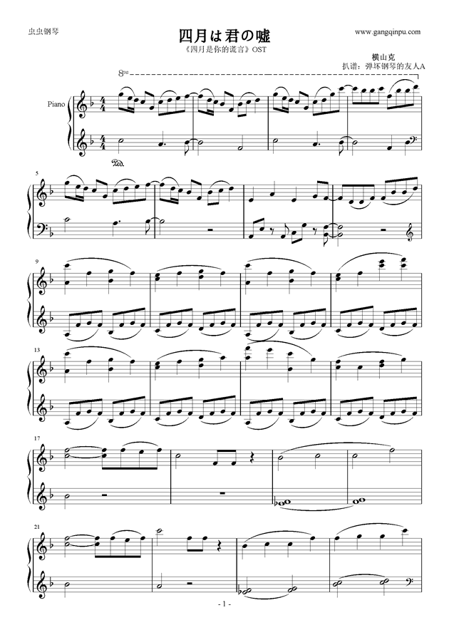 四月は君の嘘钢琴谱 第1页