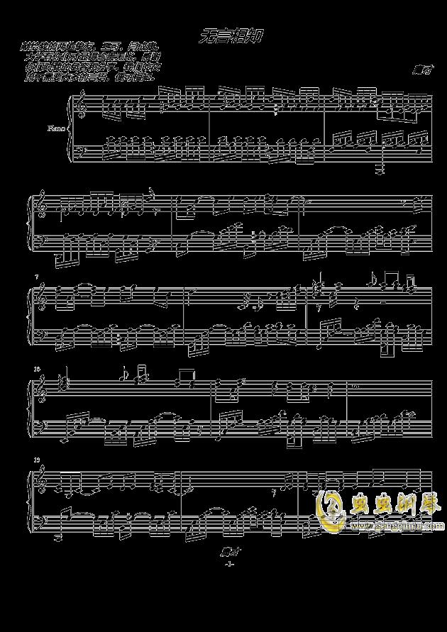 无言相知钢琴谱 第1页