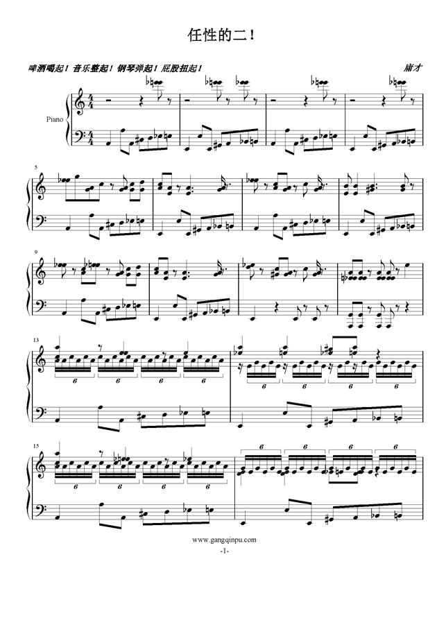 任性的二钢琴谱 第1页