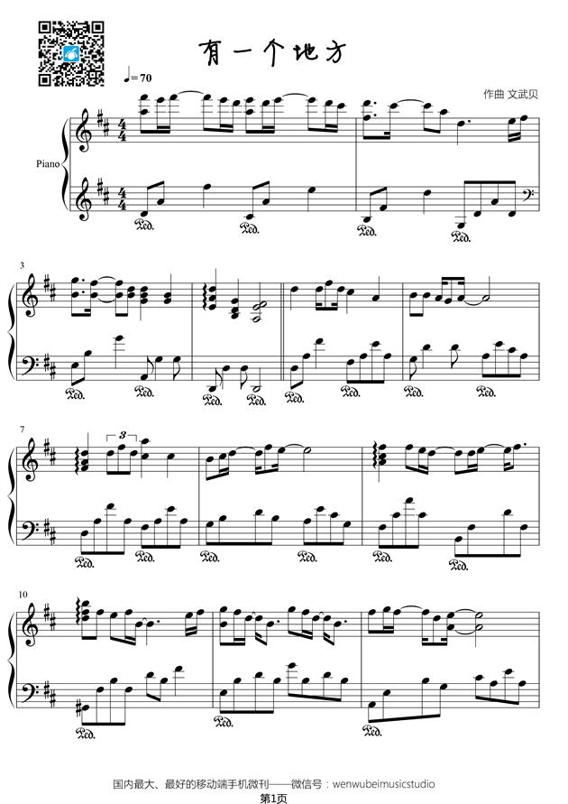 有一个地方钢琴谱 第1页