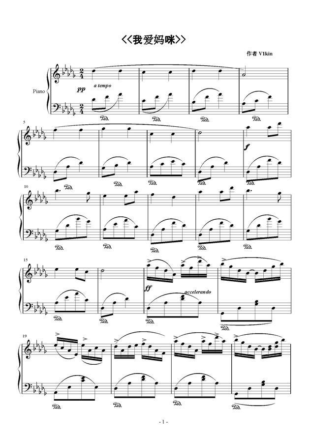 我要疼爱妈妈的曲谱-很好的谱子,感谢 檬仗犊jsx -我爱妈咪,我爱妈咪钢琴谱,我爱妈咪