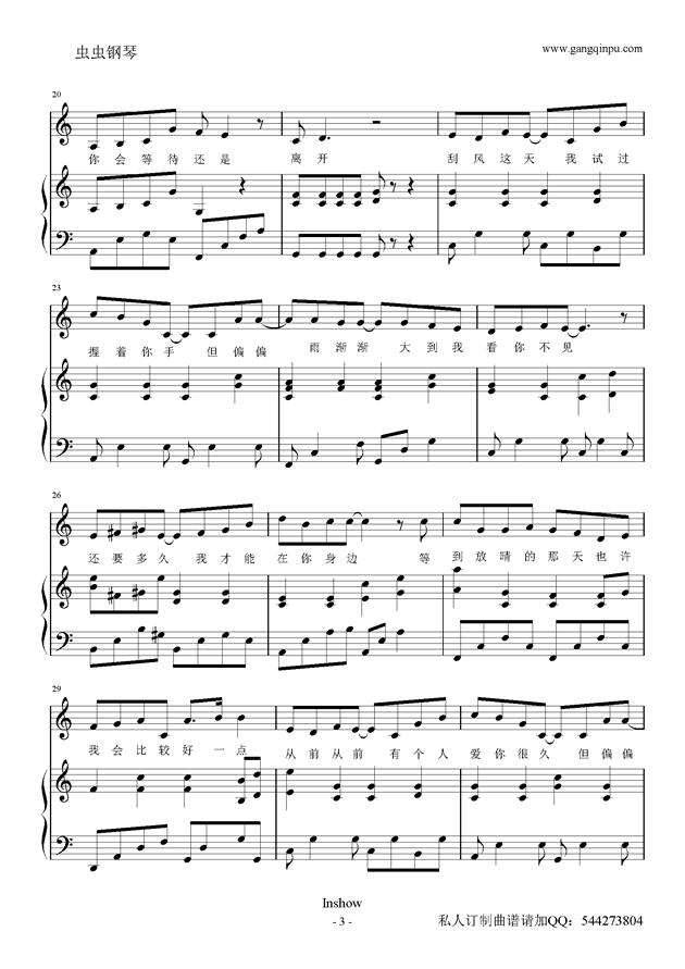 版 中国好声音第四季,晴天 关诗敏 版 中国好声音第四季钢琴谱,晴