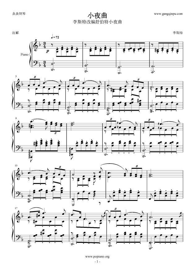 李斯特改编舒伯特小夜曲钢琴谱 第1页
