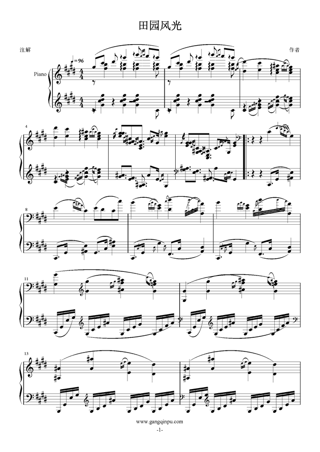 田园风光钢琴谱 第1页