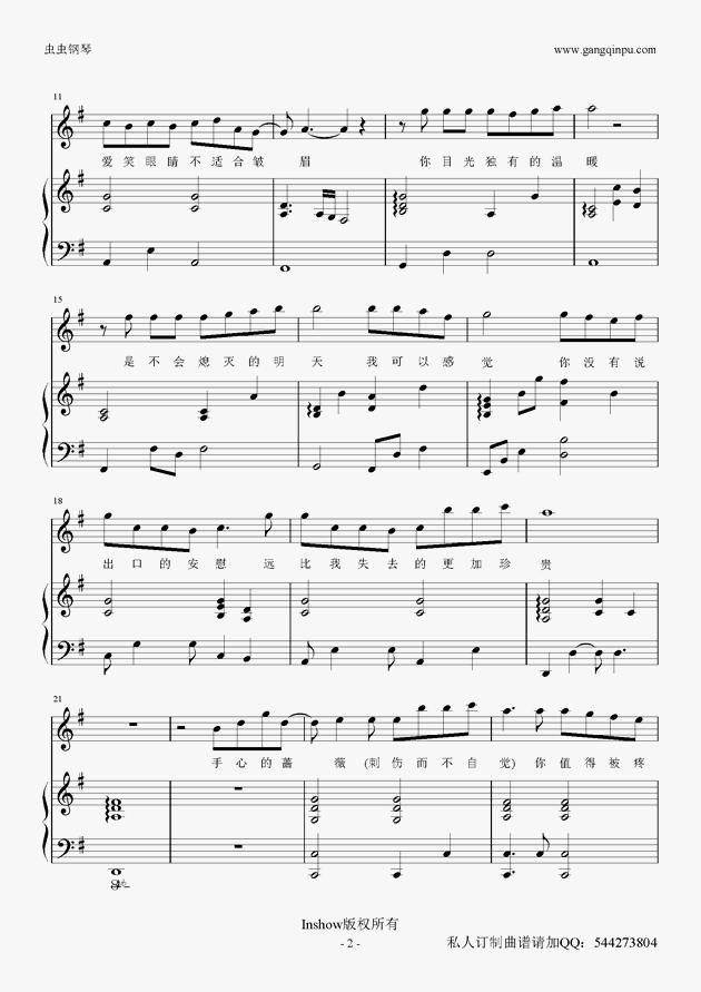 手心的蔷薇钢琴谱 第2页