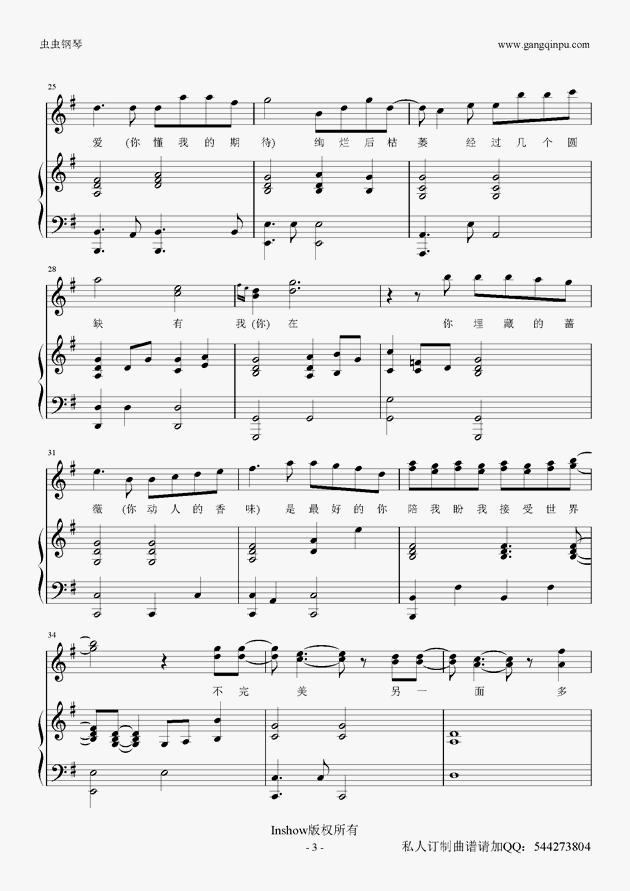 手心的蔷薇钢琴谱 第3页