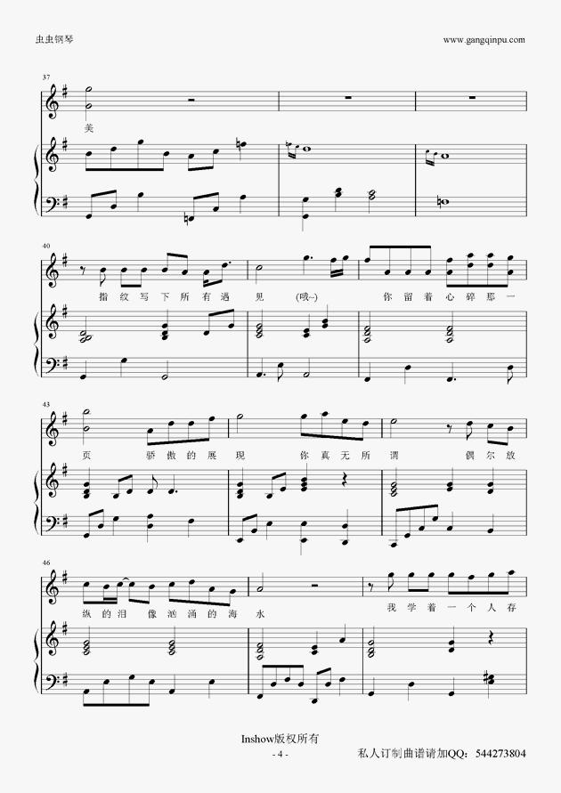 手心的蔷薇钢琴谱 第4页