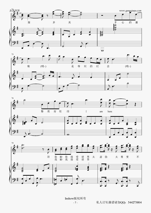 手心的蔷薇钢琴谱 第7页