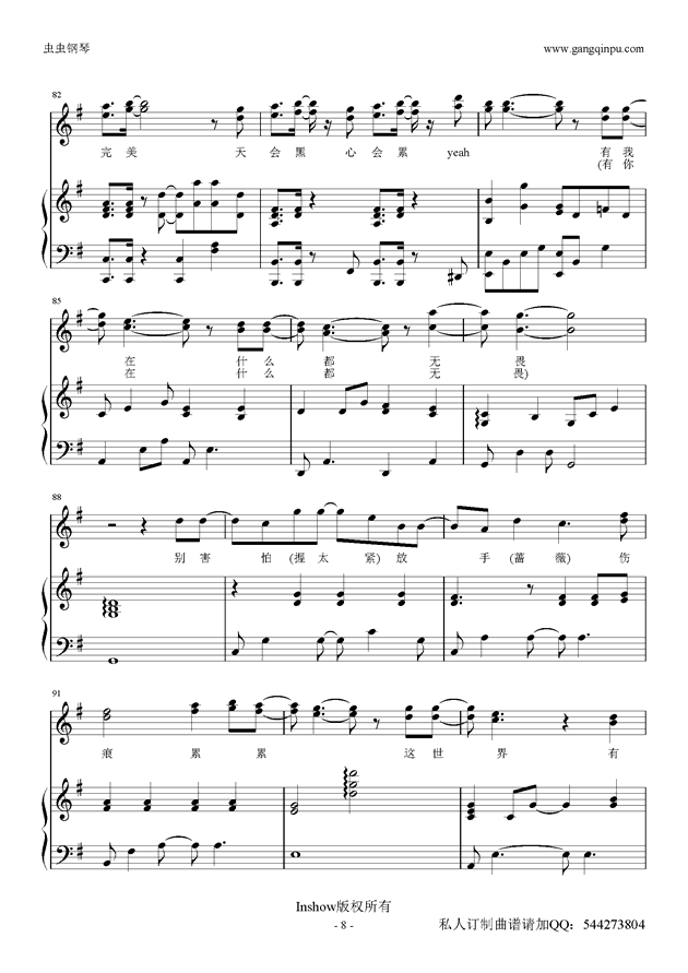 手心的蔷薇钢琴谱 第8页