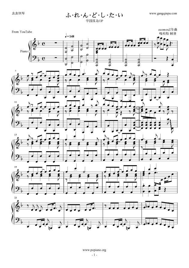 ふ・れ・ん・ど・し・た・い 钢琴谱 第1页