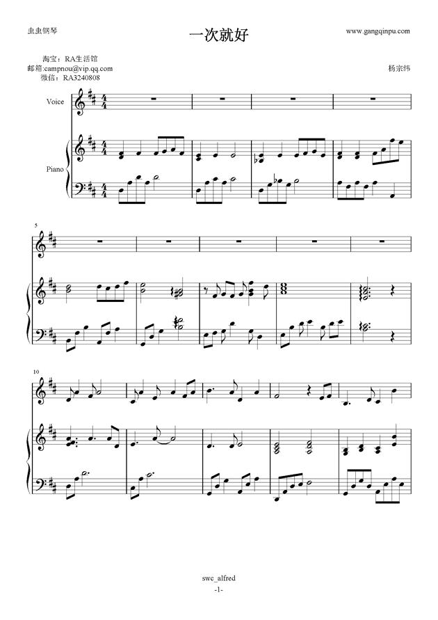 一次就好钢琴谱 第1页
