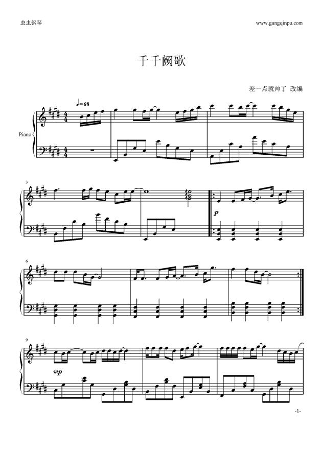 千千阙歌,千千阙歌钢琴谱,千千阙歌钢琴谱网,千千阙歌钢琴谱大