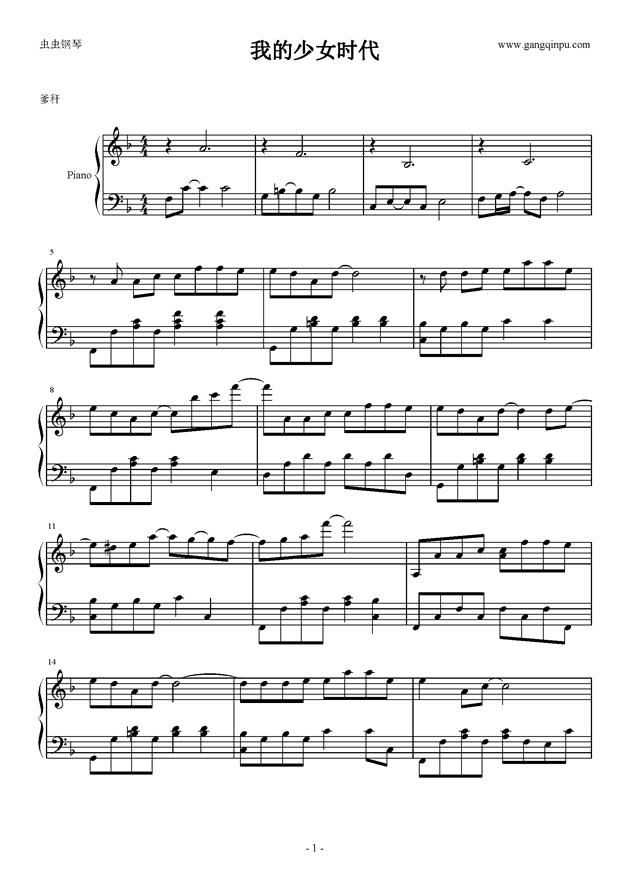 我的少女时代钢琴谱 第1页