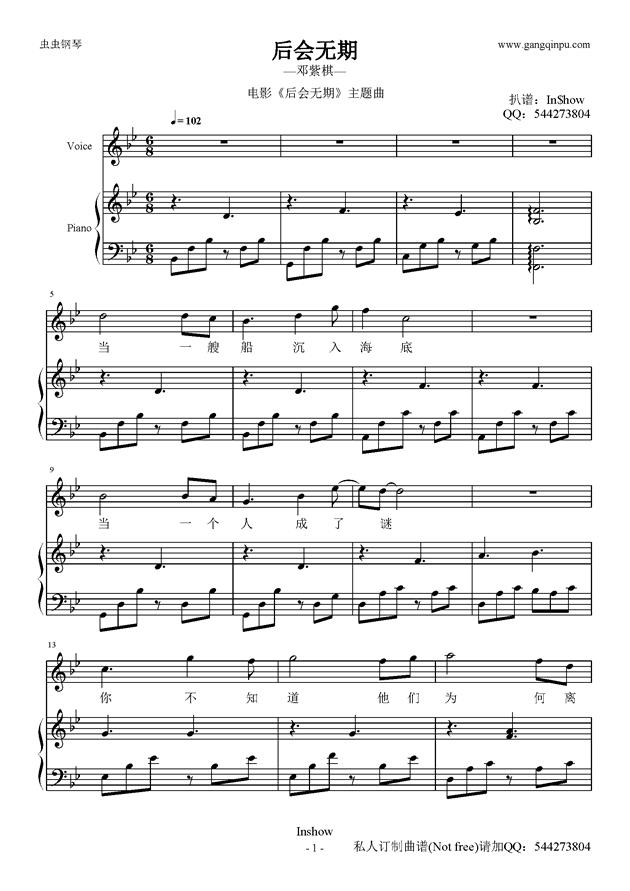 后会无期钢琴谱 第1页