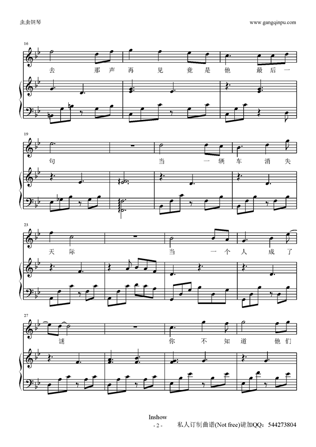 后会无期钢琴谱 第2页