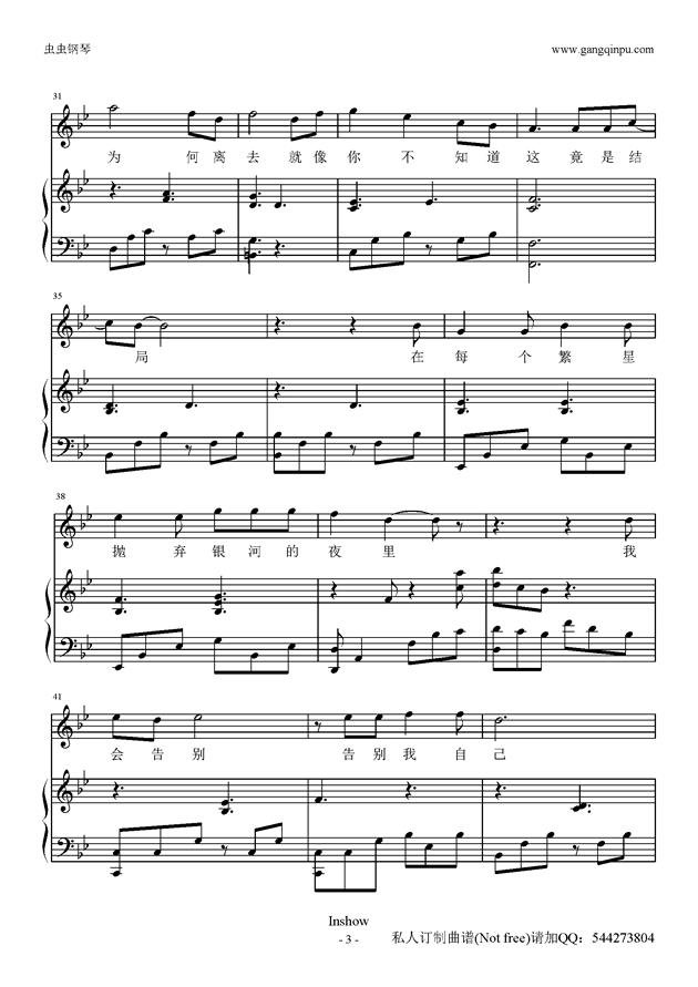 后会无期钢琴谱 第3页