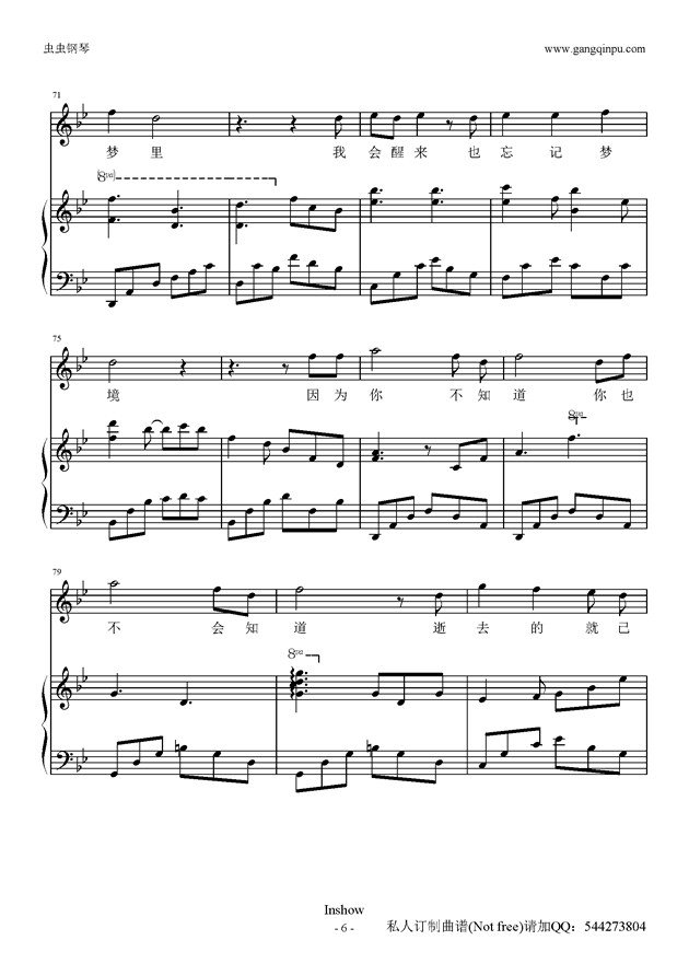 后会无期钢琴谱 第6页