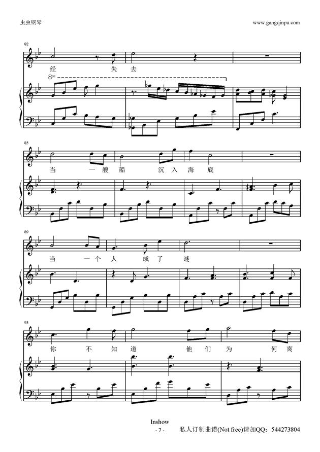 后会无期钢琴谱 第7页