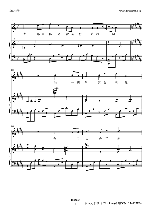后会无期钢琴谱 第8页