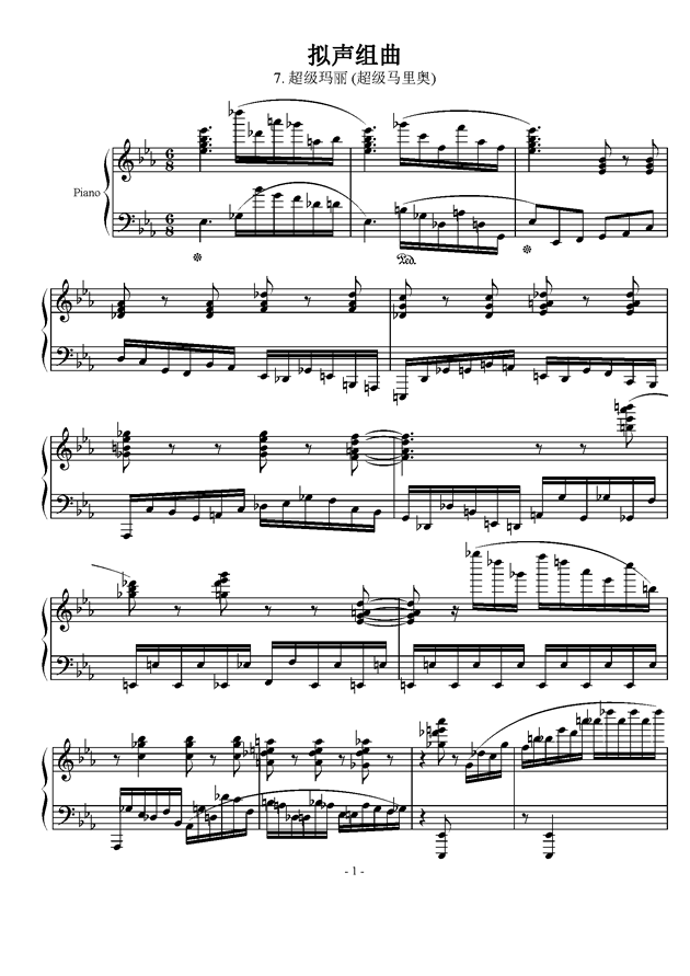 超级马里奥钢琴谱 第1页