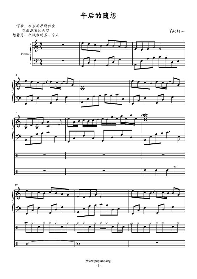 午后的随想钢琴谱 第1页