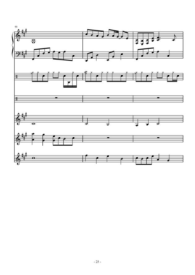 午后的随想钢琴谱 第25页